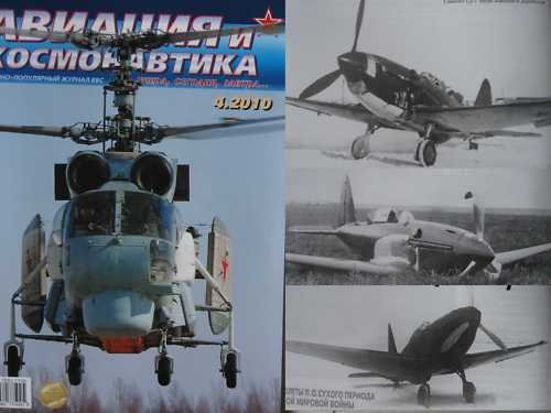Russian WW2 Fighters Su-1 and Su-3/ other Articles