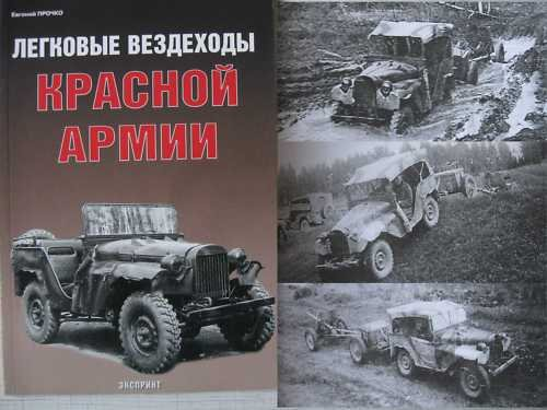 The Soviet Army Light Land-Rovers (RED ARMY - USSR)