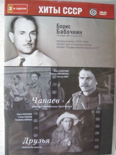 CHAPAEV. THE FRIENDS. DVD