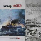 Russian Cruiser OLEG (1901 - 1917) - NAVY - BOOK