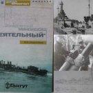 Russian/Soviet WW2 Navy Destroyer DEYATELNY