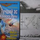 The Best Russian Ace of the Korea War. Memoirs.