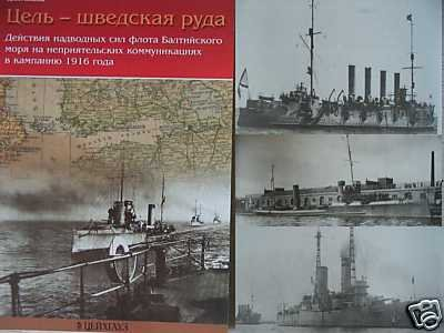 The Baltic Fleet Actions on Sea Communications in 1916