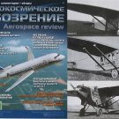 Russian Aircraft Designer K.Kalinin (the 30ies)