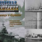 German Warships BRUMMER and BREMSE
