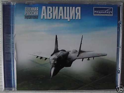 Russian Military Aviation. Reference Edition CD