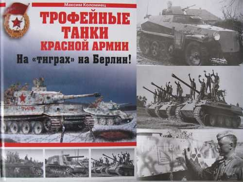 Captured German WW2 Tanks in the Red Army