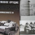German WW2 Assault Cannon Sturmgeshuetz III ( BOOK )