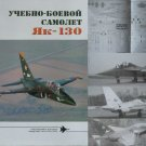 Russian  Training - Combat  Plane Jak-130 (AIRCRAFT)