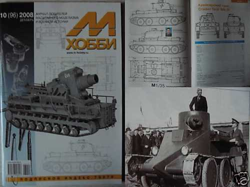 British Cruiser Tank Mk.III and other Articles
