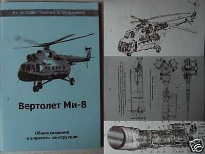 Russian Helicopter Mi-8. Linear Plans