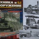Tractors in Russian Imperial Army P.1/ Other Articles