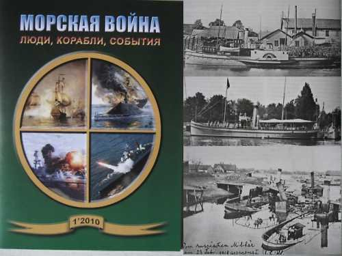 River Military Flotillas on the Daugava P1 1893 - 02.18