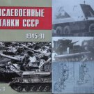 Soviet/Russian Post-WW2 Tanks 1945-91 P.3