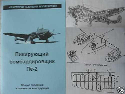 Russian WW2 Bomber Pe-2. Linear Plans
