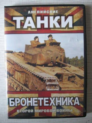 British WW2 Tanks DVD.