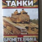 British WW2 Tanks DVD.