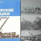 Naval Cannons on Railways