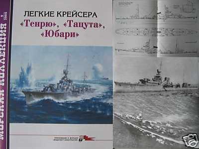 Japanese Navy Light Cruisers TENRUY, TATSUTA, YUBARI