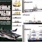 Battleships and Aicraft Carriers. Encyclopaedia
