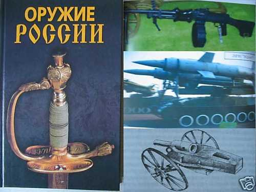 Russian Armament. Reference Edition.