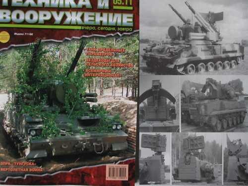 Russian Anti-Aircraft Mobile Complex TUNGUSKA P.2