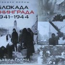 Glantz.D. Leningrad City Under Siege 1941-44 in Russian