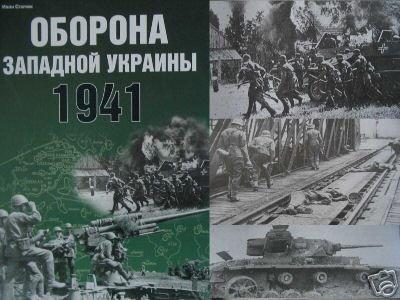 The Western Ukraina Defence 1941 - WWII - USSR
