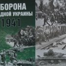 The Western Ukraina Defence 1941 - WWII - USSR