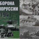 Defence of Belorussia.1941 - WWII - USSR