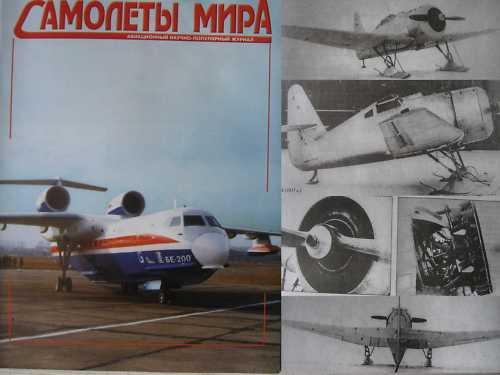 Russian Fighter I-14  and Other Articles