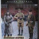 Soviet/Russian Military Uniform History 1917-1991 DVD