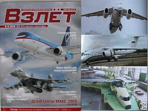 The First Russian Liner  AN-148 and other Articles
