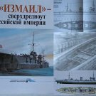 Never Built Russian Navy Super-Dreadnought  IZMAIL