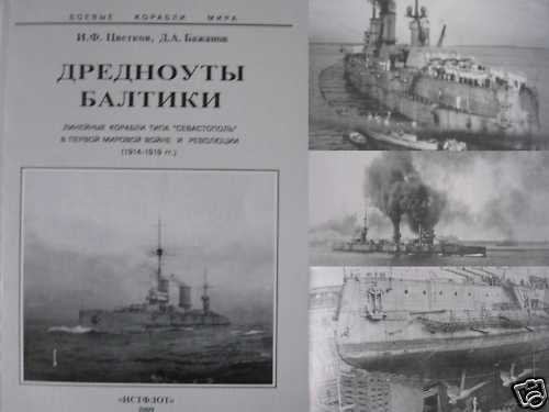 SEVASTOPOL Class Russian Battleships in WWI/ Revolution