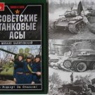 Soviet /Russian WW2 Tank Aces