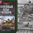 M.Baryatynsky. German WW2 Tank Aces