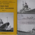 Japanese Navy Heavy Cruisers P.1