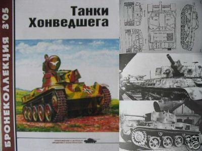 Hungarian WWII Tanks and Other Armor  Vehicles