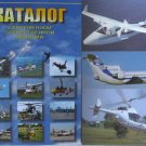 Russian  Aviation. Catalogue (PLANES HELICOPTERS ETC)