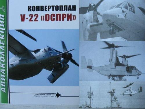FRESH!!! The US Tiltrotor Aircraft V-22 OSPREY