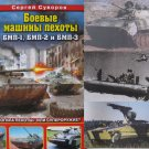 SINGLE! Soviet/Russian Armored Infantry Combat Vehicles (BMP-1, BMP-2, BMP-3)