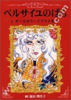 THE ROSE OF VERSAILLES, ALL IN COLORS ILLUSTRATIONS COLLECTION