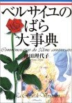 THE ROSE OF VERSAILLES, 30TH ANNIVERSARY ENCYCLOPEDIA