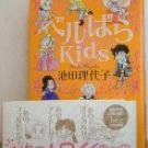 THE ROSE OF VERSAILLES, BERUKIDS THE BOOK