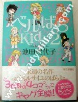 THE ROSE OF VERSAILLES, BERUKIDS THE BOOK II