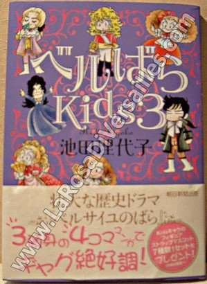 THE ROSE OF VERSAILLES, BERUKIDS THE BOOK III