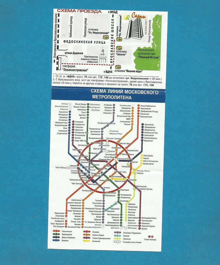 MOSCOW FOLD OUT  POCKET METRO UNDERGROUND RAILWAY MAP AND CALENDAR 2003