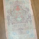 Russia Note 10 Rubles 1909