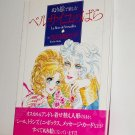 THE ROSE OF VERSAILLES, LADY OSCAR, COLORING (PAINTING) BOOK FOR TEENS & ADULT LARGE SIZE NEW
